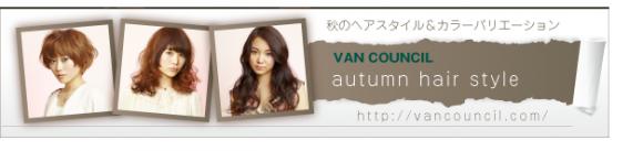 三重県松阪市の美容室 VAN COUNCIL嬉野店、秋ヘアスタイルのご提案