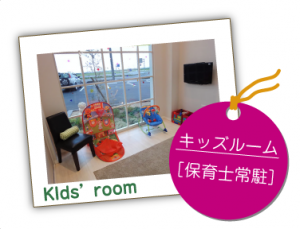 ureshino_Kids'-room