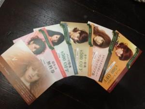 恒例のお得でうれしいお年玉チケットは松阪市の美容室VAN COUNCIL嬉野店で年末までご来店のお客様にお渡ししています。