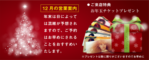 松阪市の美容室VAN COUNCIL嬉野店では12月のご予約を受け付けております(お年玉チケットプレゼントつき)
