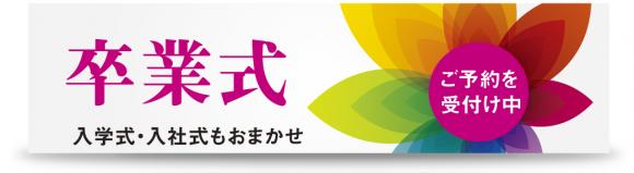 卒業式・入学式・入社式のご予約は三重県 松阪市の美容室VAN COUNCIL嬉野店におまかせください。
