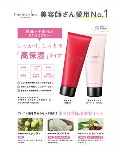 nanoamino_hoshitsu20190906